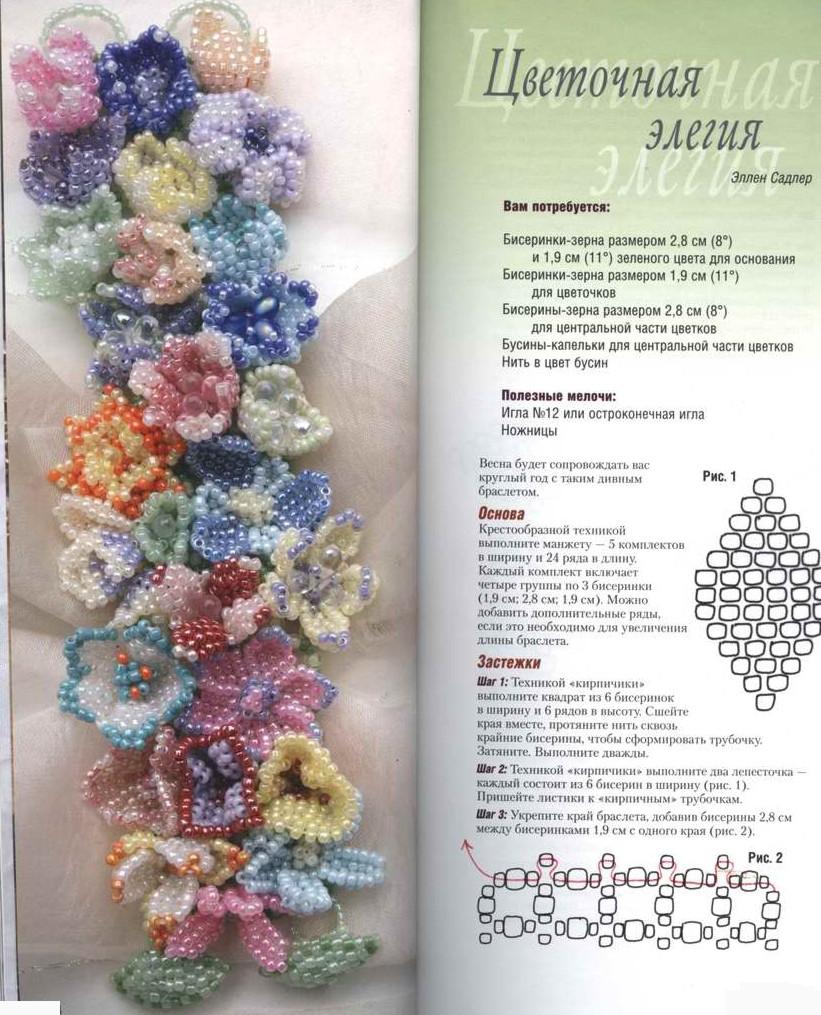 браслет - цветочная элегия