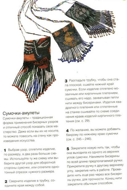 бисера схемы плетения. на.
